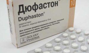 Лечение кисты яичника дюфастоном